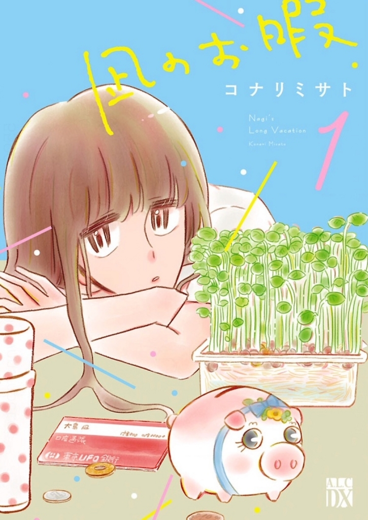 f:id:mangakannsounikki:20180805231051j:plain