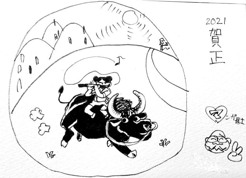 f:id:mangakoji:20210102173710j:plain
