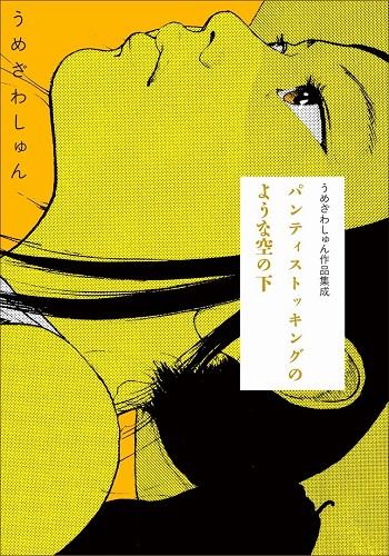 f:id:mangalist:20200920130536j:plain