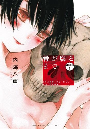 f:id:mangalist:20200920131420j:plain