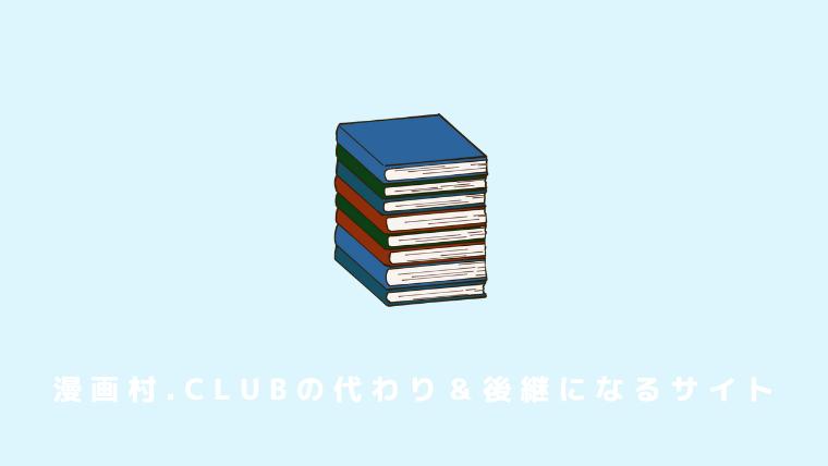 漫画村.club(まんが村.クラブ)