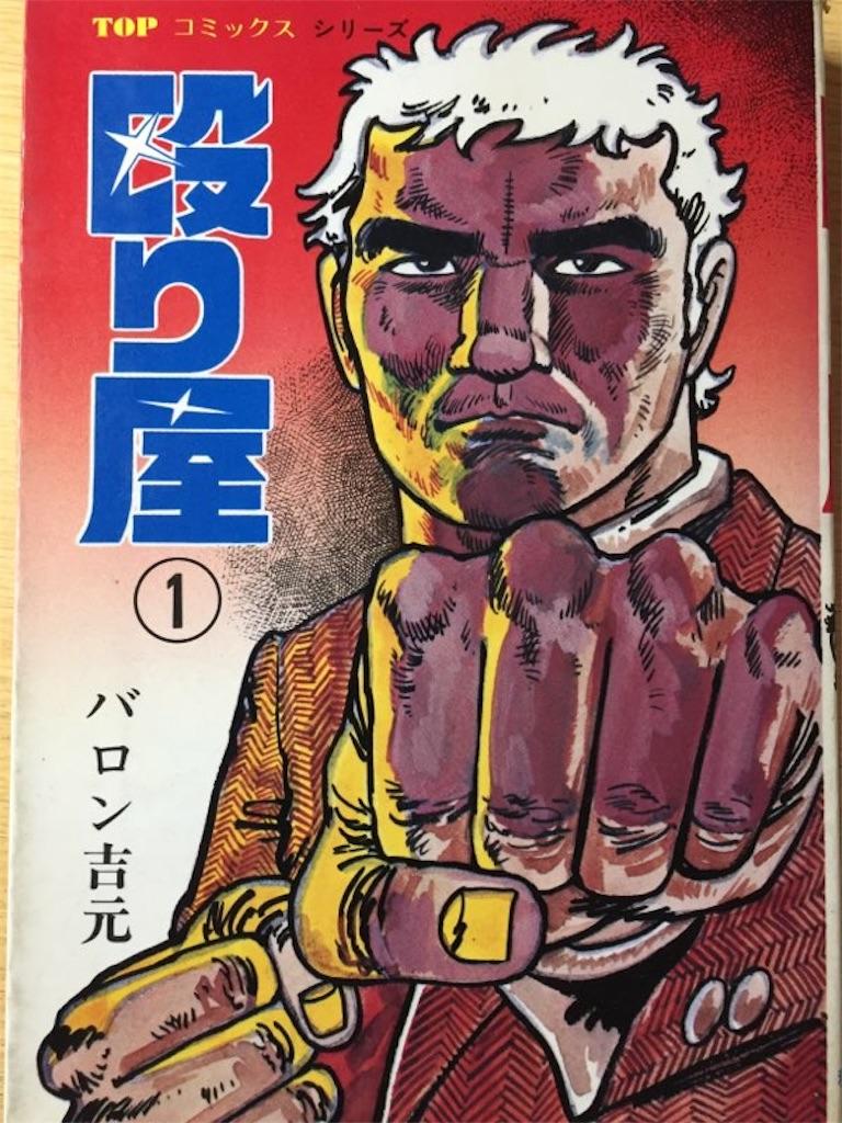 f:id:mangatengoku:20160804115905j:image