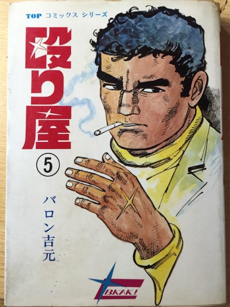 f:id:mangatengoku:20160804115928j:image