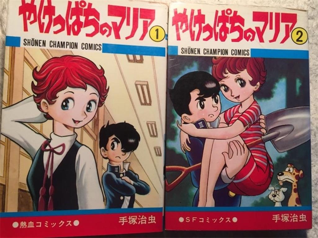 f:id:mangatengoku:20161209121724j:image