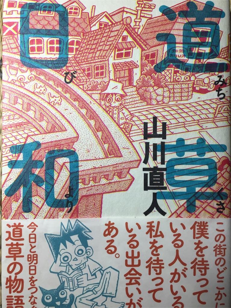 f:id:mangatengoku:20170118100555j:image