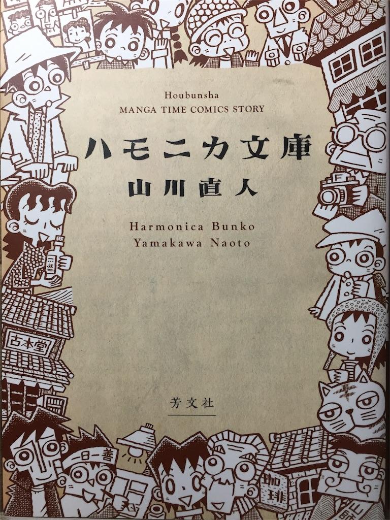 f:id:mangatengoku:20170118100601j:image