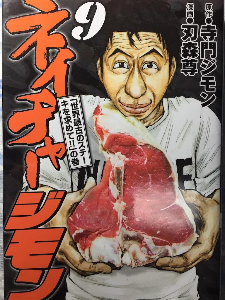 f:id:mangatengoku:20170120115012j:image