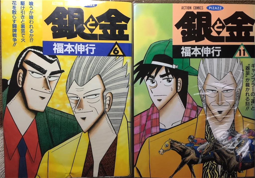 f:id:mangatengoku:20170127120342j:image