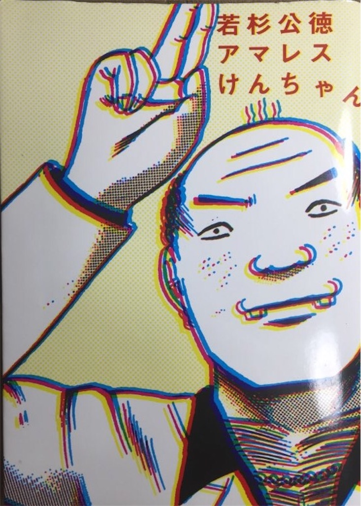 f:id:mangatengoku:20170131131325j:image