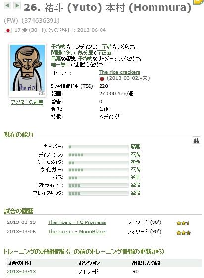 f:id:mangattan:20130314153748j:image