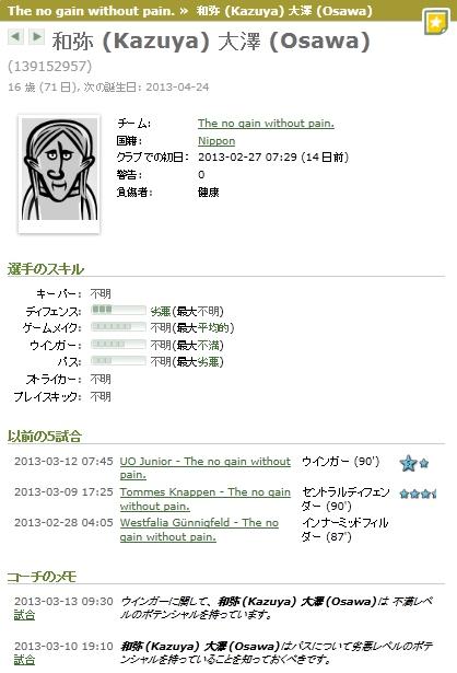 f:id:mangattan:20130314153752j:image