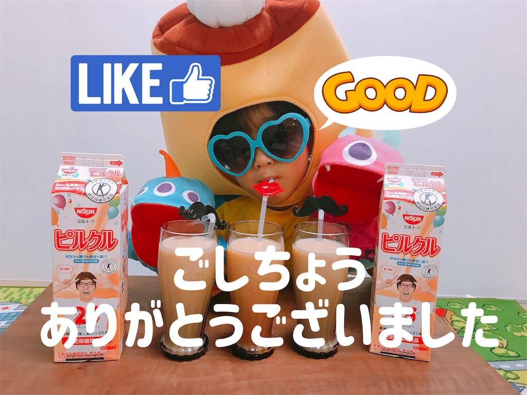 f:id:mango-pudding777:20181106120821j:image
