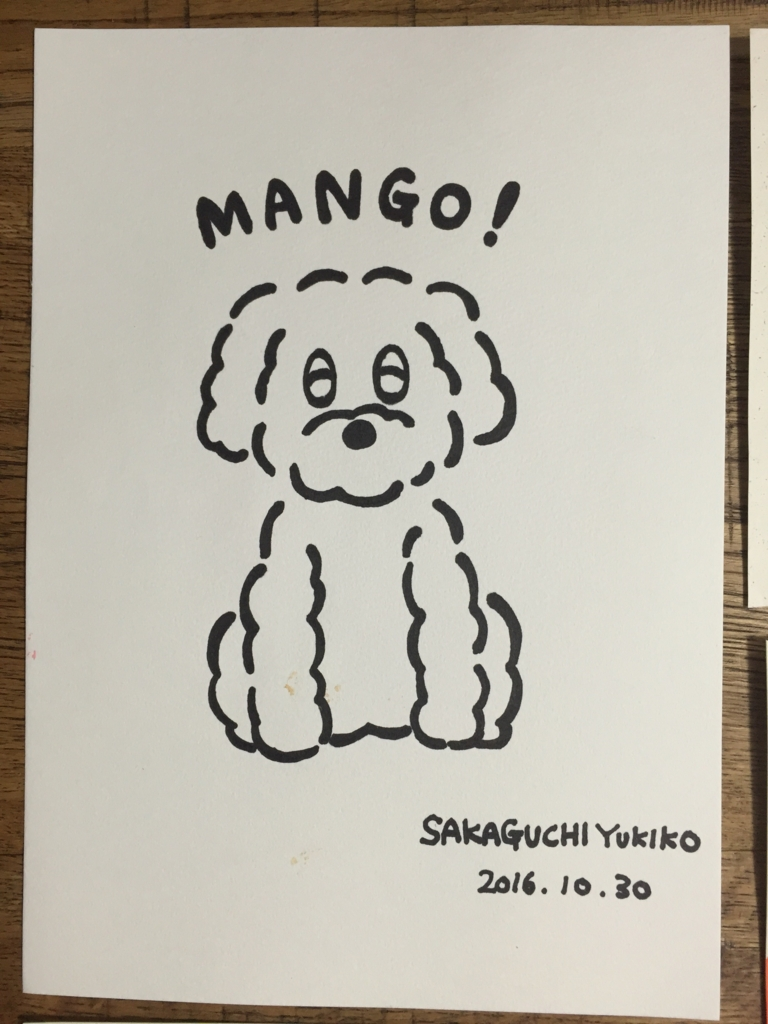 f:id:mangokyoto:20161101233054j:plain