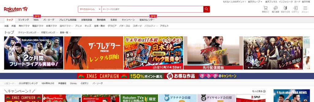 Rakuten TV(ラクテンティービー)
