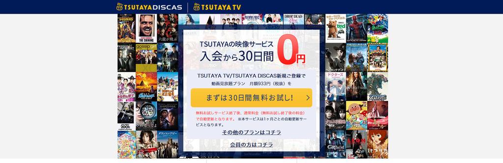 TSUTAYA TV(ツタヤティービー)