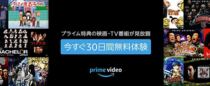 Amazon Prime Video(アマゾン プライムビデオ)