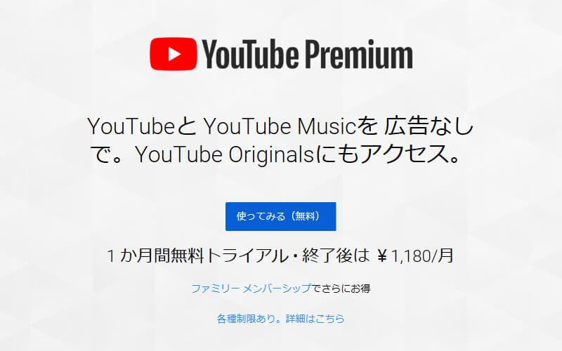 YouTube Premium(ユーチューブ プレミアム)