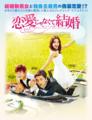 恋愛じゃなくて結婚(maniasdvd.com)