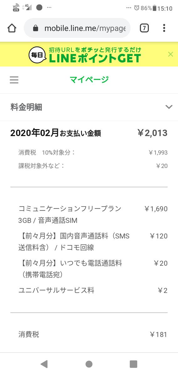 f:id:manimanipen:20200213174029p:plain