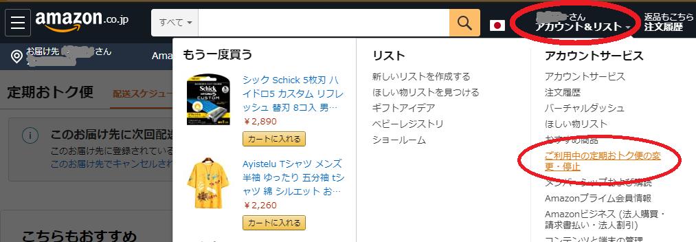 アマゾンのアカウントページ、定期おトク便を調べる方法