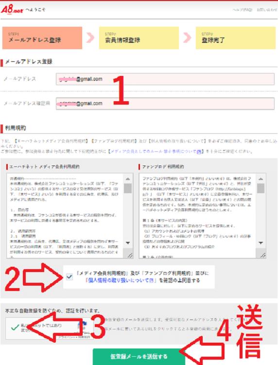 A8ネット仮登録画面