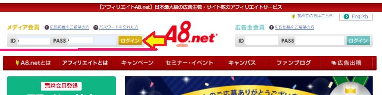 A8ネットログイン