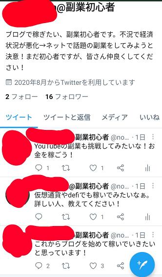 副業初心者ツイッター