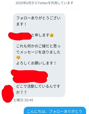twitter詐欺DM