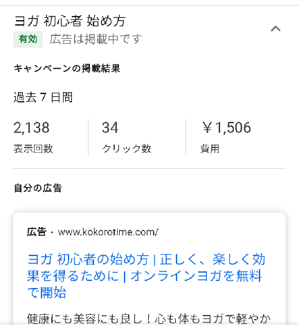GooglePPC広告