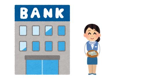 自動送金サービス(銀行に分けてもらう)