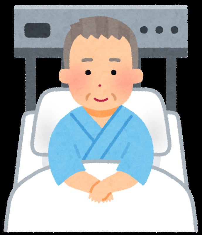 実際に石田父が入院した話