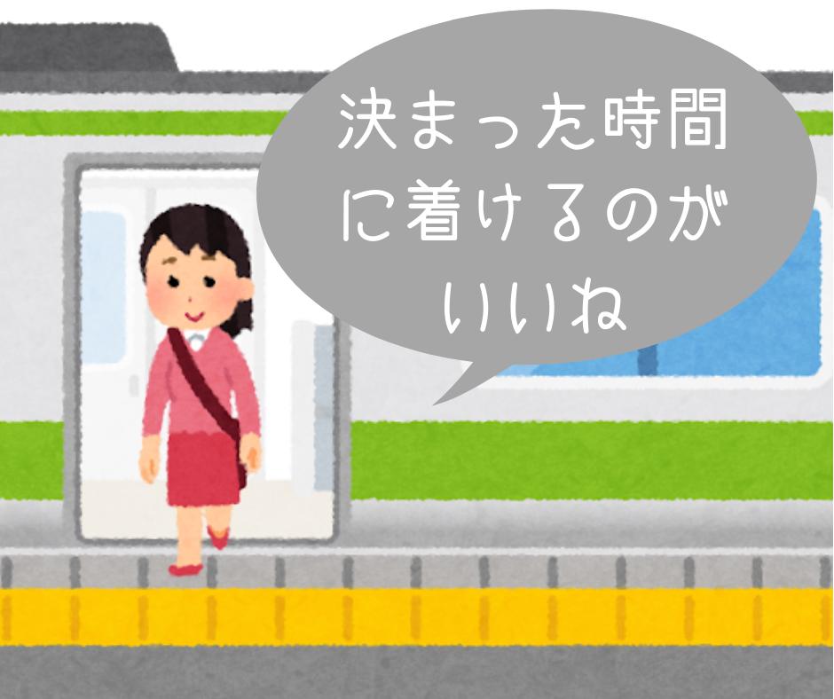 車なし生活のきっかけは電車が意外と便利だったから