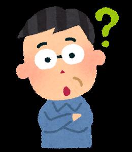 あきら先生_質問
