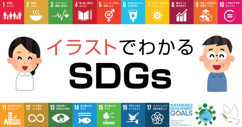 「SDGsイラスト」の画像検索結果