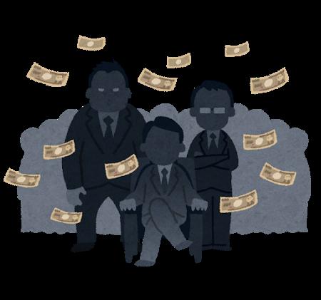 投資でもうける悪の組織(イメージ)