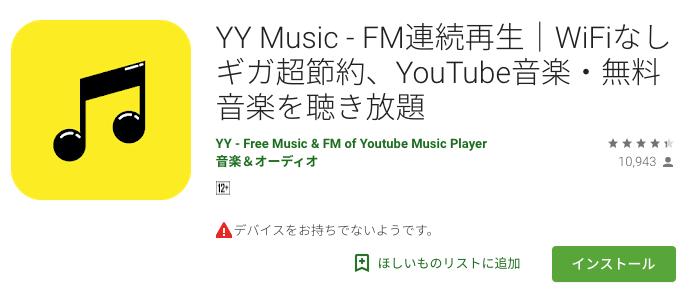 完全違法!】MUSIC FMの本物、偽物が削除され使えない日が来る ...