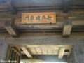 20150706 七戸城東門②(七戸町貝ノ口)