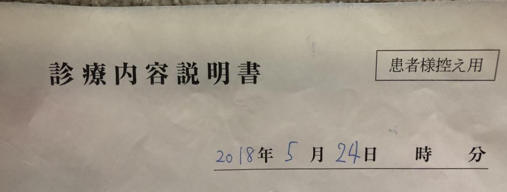 f:id:manmaru441:20180712165254j:plain