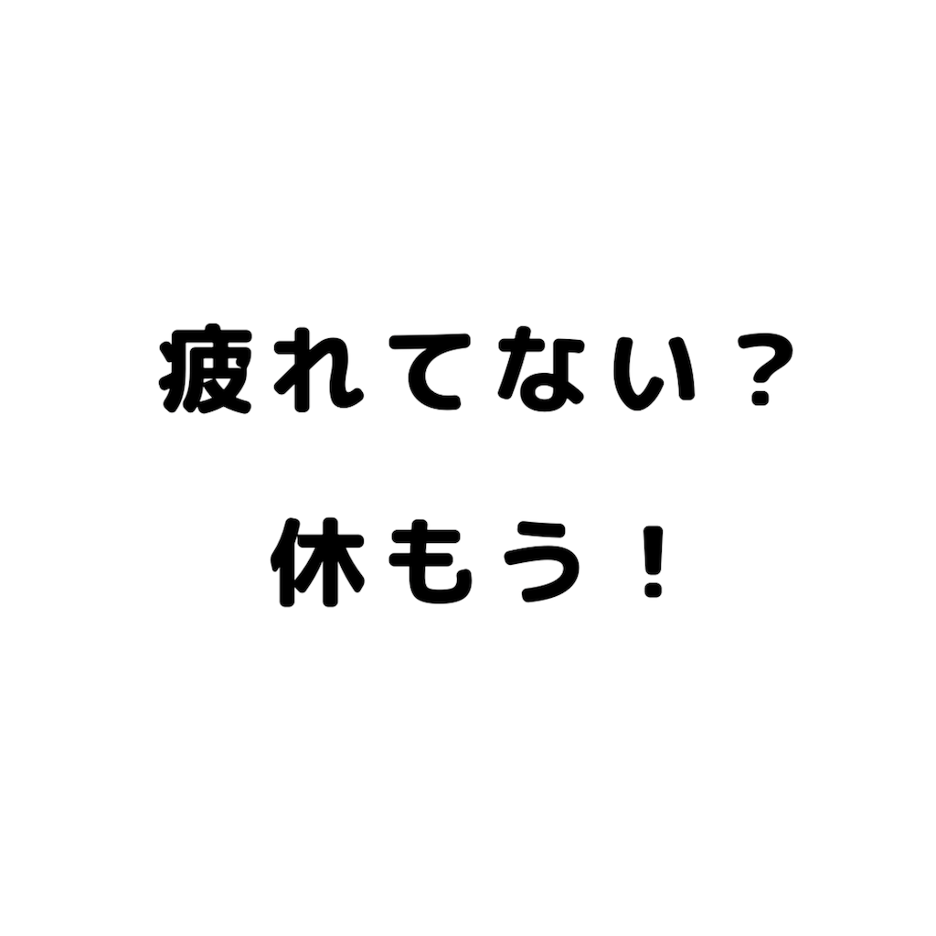 f:id:manmaru441:20180825050704p:image