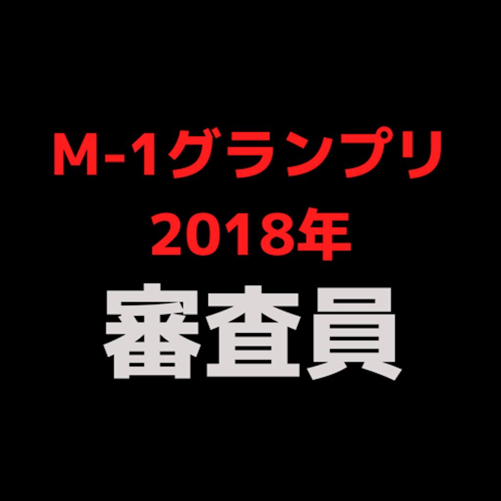 f:id:manmaru441:20181124210303p:image