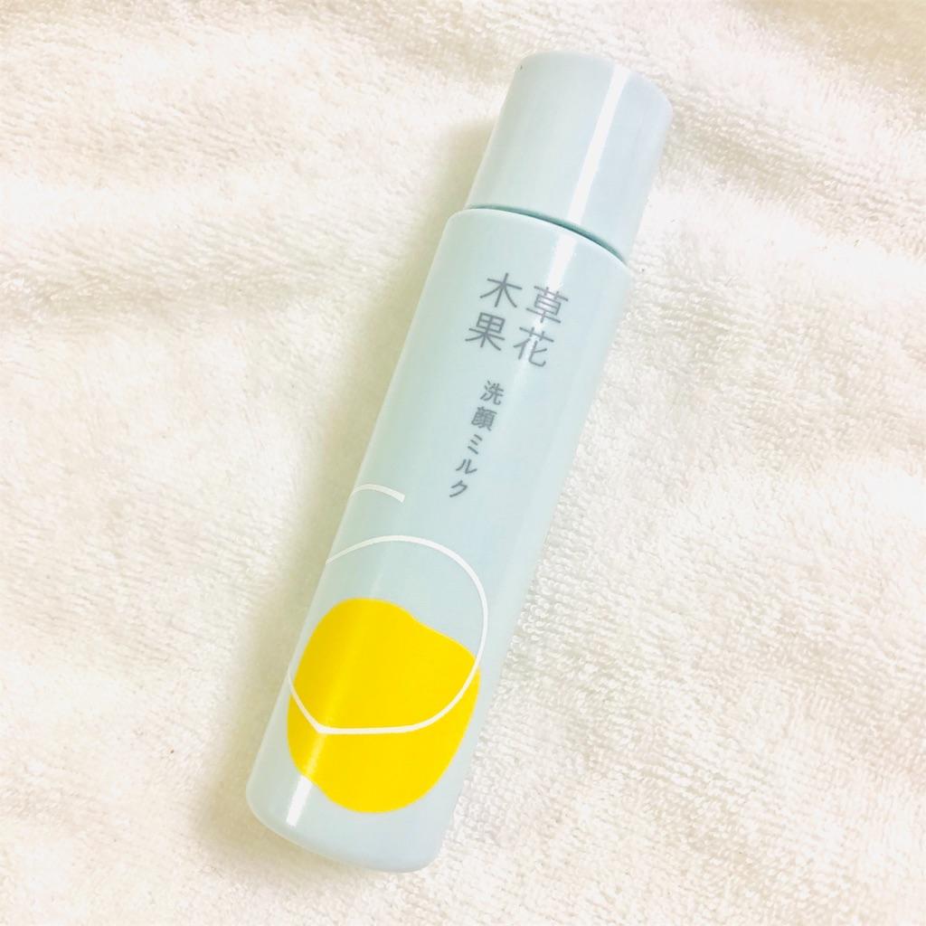 草花木果ライン トライアルセットの洗顔ミルク
