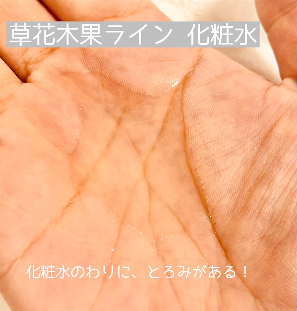 草花木果ライン トライアルセット 化粧水