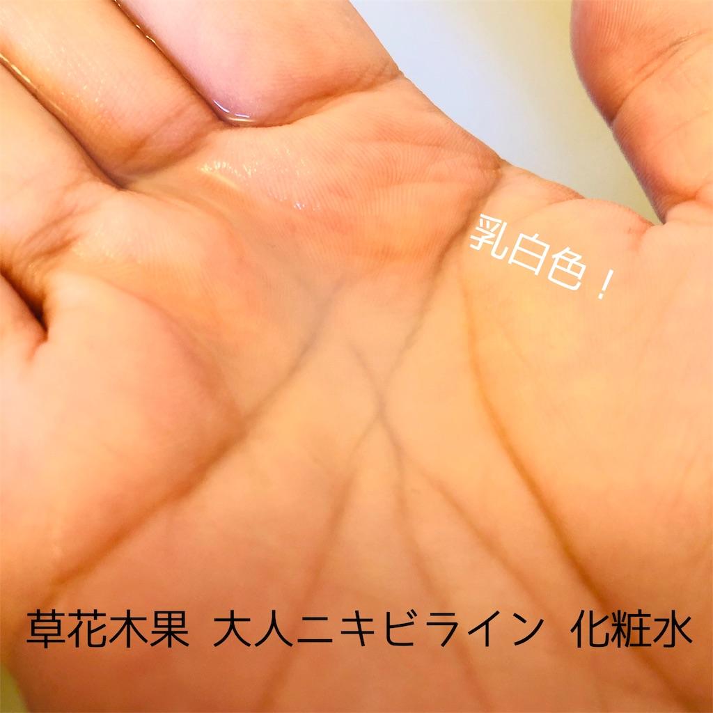草花木果 大人のニキビライン トライアルセット 口コミ
