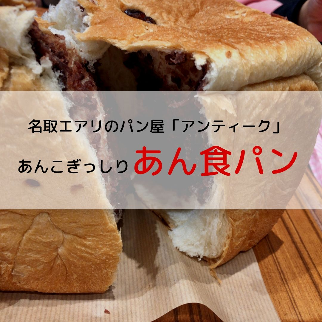 名取エアリ パン屋 アンティーク
