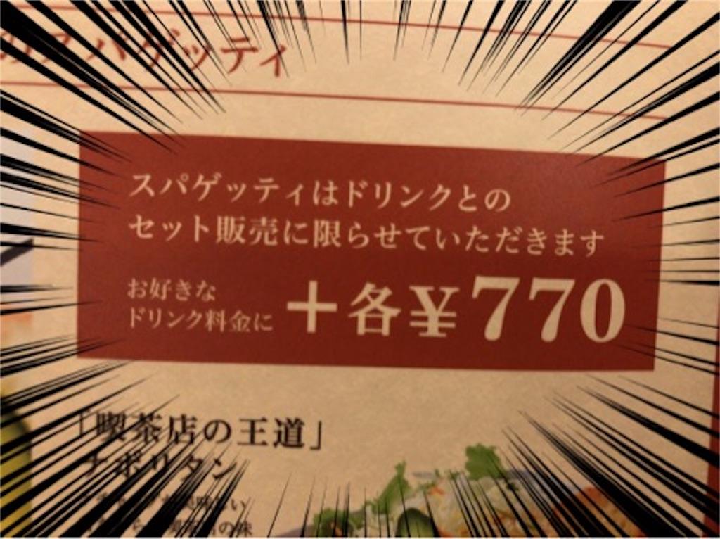 コメダ珈琲 ナポリタン 価格