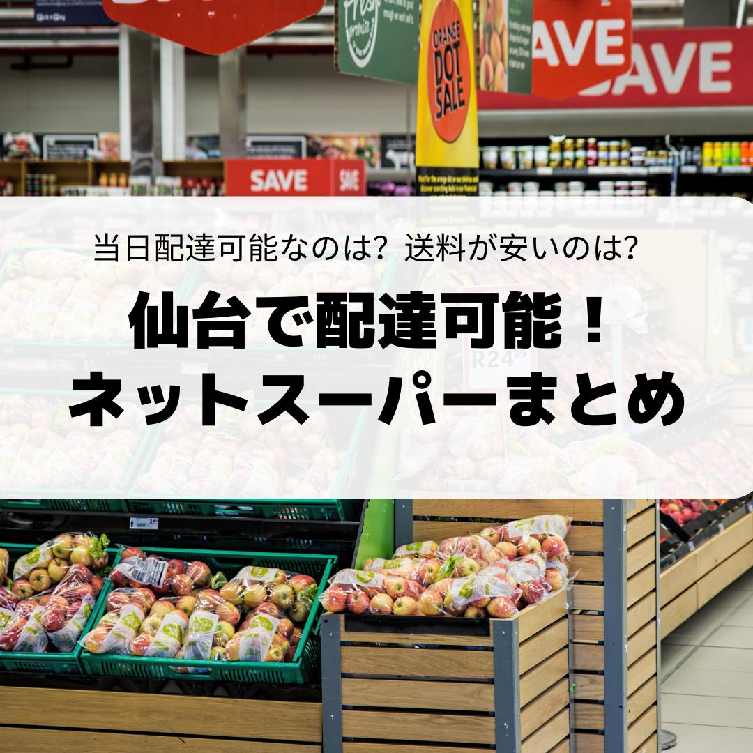 仙台 ネットスーパー