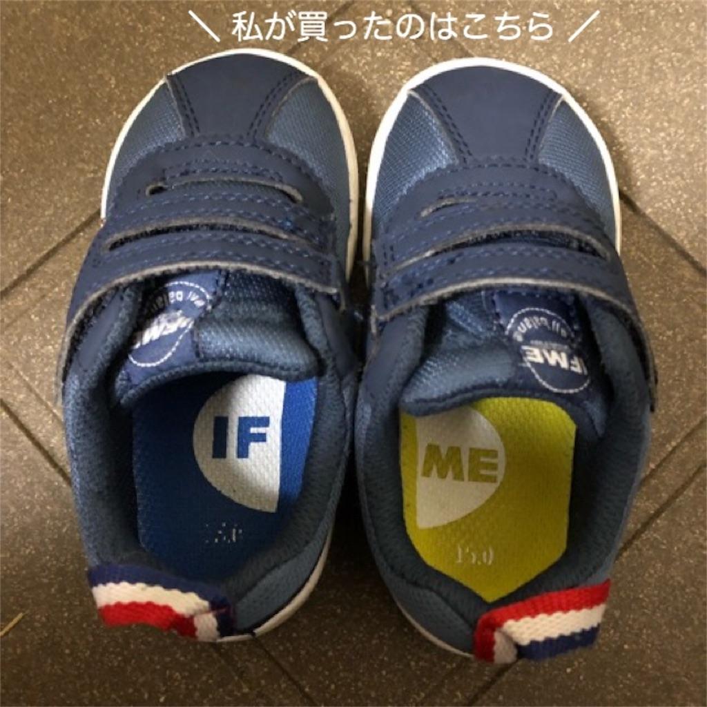 イフミー 靴 口コミ