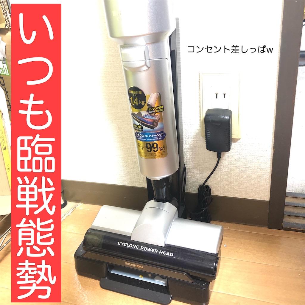 アイリスオーヤマ コードレス掃除機