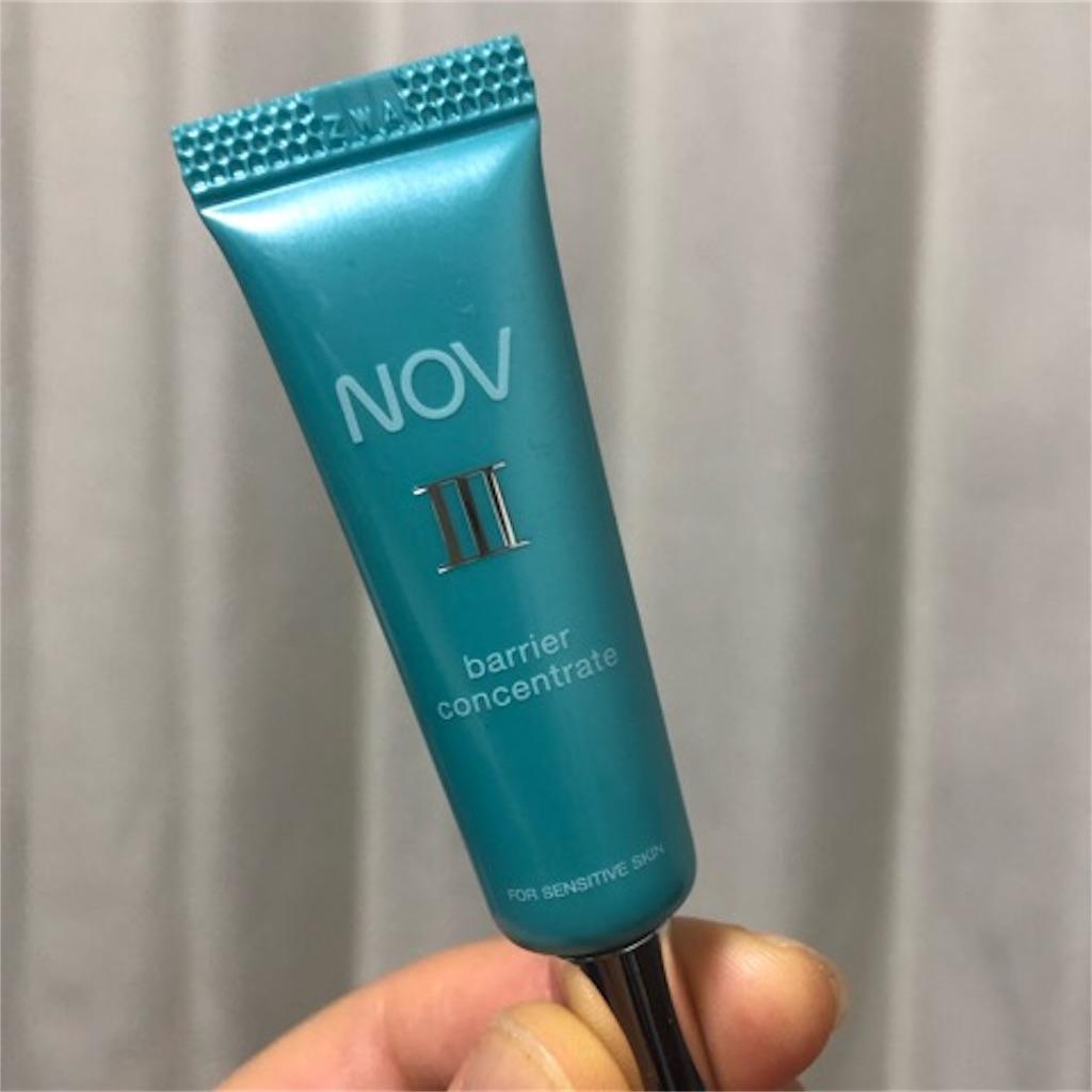 NOV トライアルセット 保湿美容液