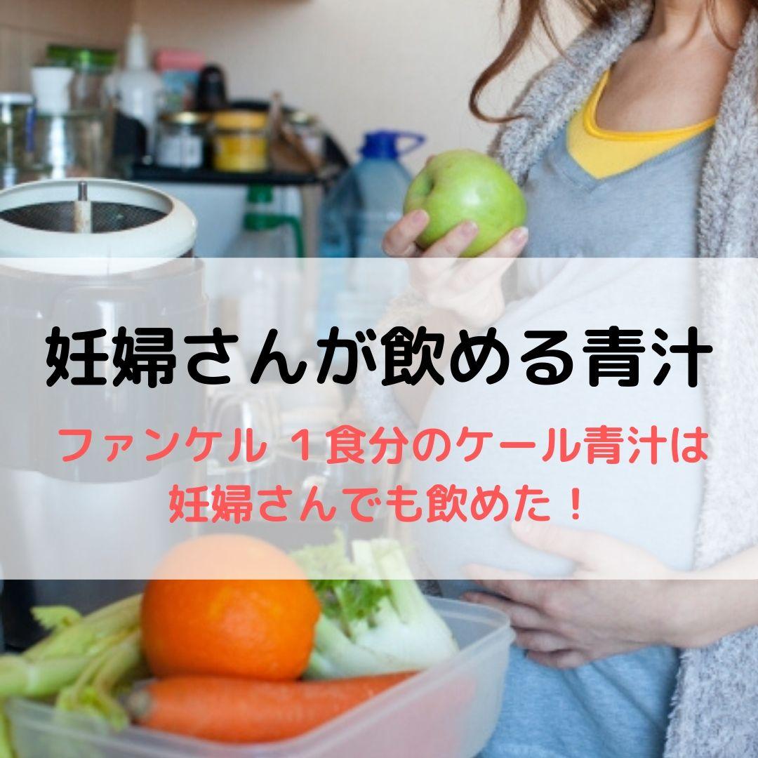 ファンケル 1食分のケール青汁 口コミ